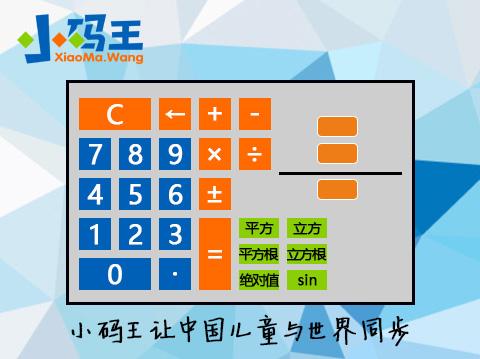 小码计算器(算术运算符训练)